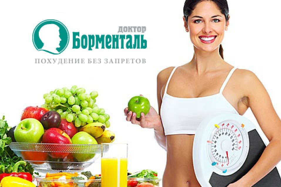 Основы похудения доктора борменталя
